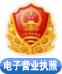 上海电子营业执照